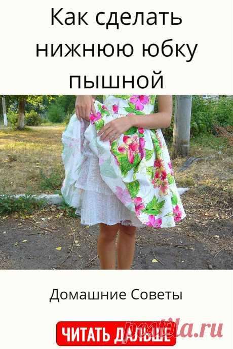 Как сделать нижнюю юбку пышной