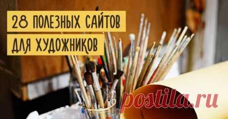 28полезных сайтов для художников