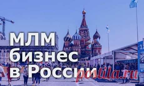 Сетевой маркетинг в России появился относительно недавно и в довольно тяжелое для страны время. Вспомним же историю, особенности формирования и перечислим лучшие компании