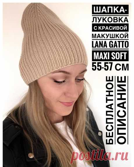Шапка-бини с красивой макушкой из Lana Gatto MAXI soft 55-57 см