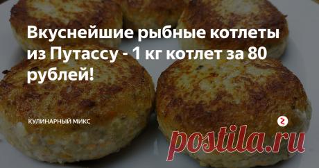 Вкуснейшие рыбные котлеты из Путассу - 1 кг котлет за 80 рублей! | Кулинарный Микс | Яндекс Дзен