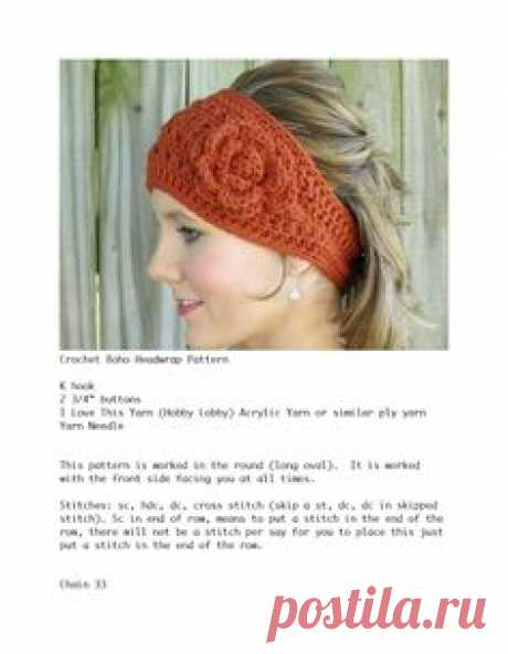 Вязанная повязка на голову