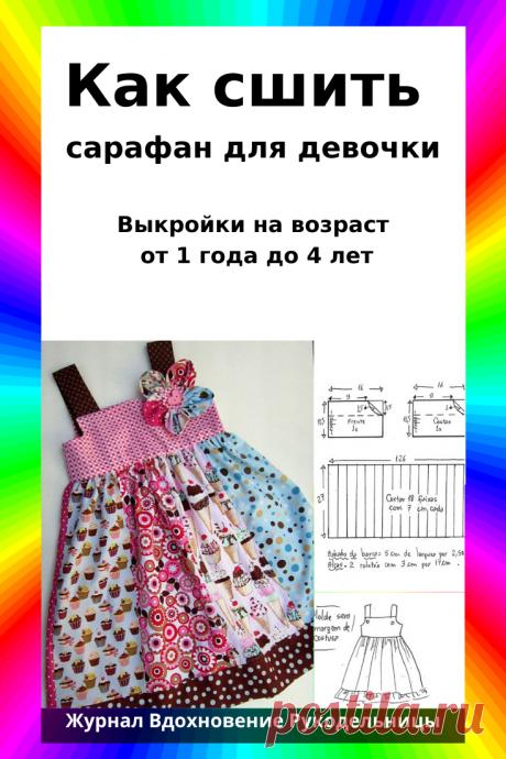 Схема-выкройка летнего сарафана для девочки от года до 4 лет (Шитье и крой) – Журнал Вдохновение Рукодельницы