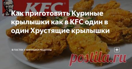 Как приготовить Куриные крылышки как в KFC один в один Хрустящие крылышки