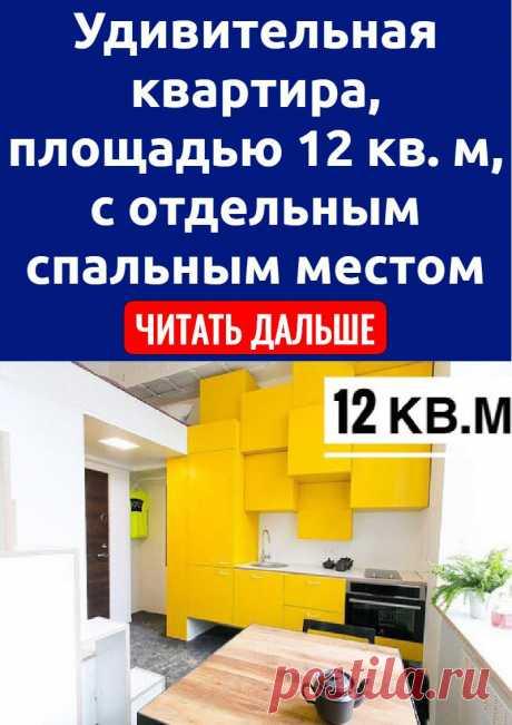 Удивительная квартира, площадью 12 кв. м, с отдельным спальным местом