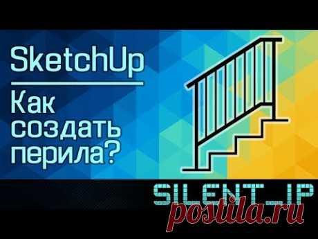 SketchUp: Как создать перила лестницы?