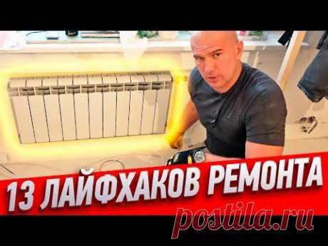 13 ЛАЙФХАКОВ РЕМОНТА КВАРТИРЫ АЛЕКСЕЯ ЗЕМСКОВА