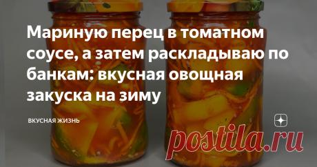 Мариную перец в томатном соусе, а затем раскладываю по банкам: вкусная овощная закуска на зиму