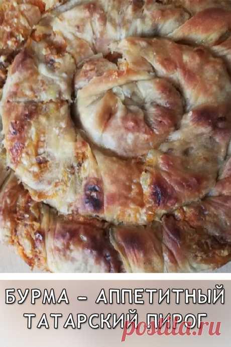 Бурма — аппетитный татарский пирог Бурма — это классический татарский пирог. Хотя его можно скорее отнести к рулетам. Начинка для него бывает разной — мясной или из тыквы. А еще пирог может быть сладким. Тесто для пирога пресное, поэтому начинку вы сможете выбрать на свой вкус.