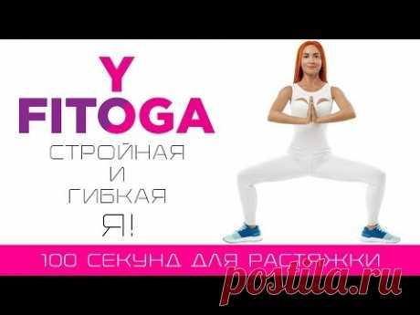 100 секунд для растяжки | Сет для растяжки | Фитнес и йога дома