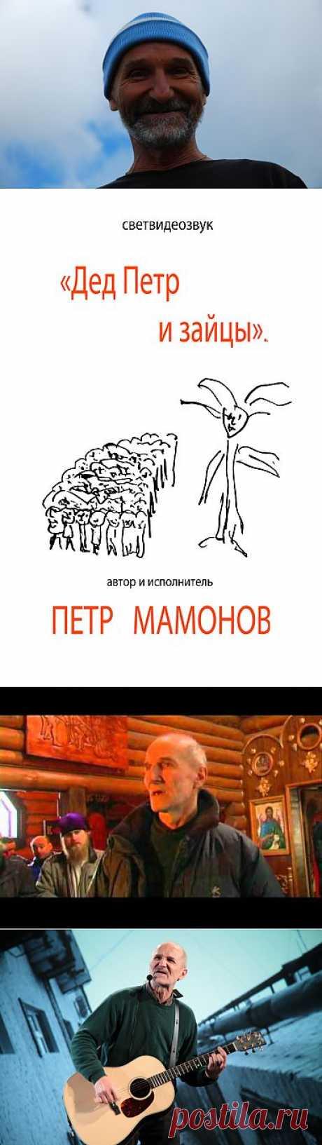 Главная | ПЕТР МАМОНОВ