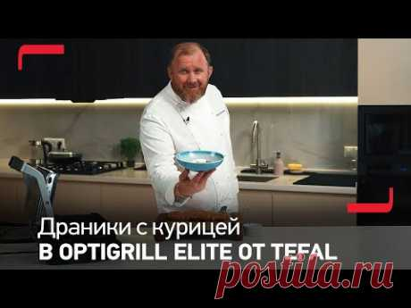 Картофельные драники с курицей и сметаной в электрогриле OptiGrill Elite от Tefal