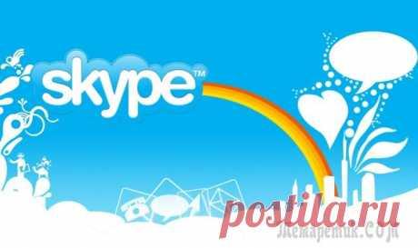 Полезные советы для пользователей Skype