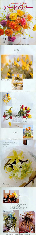 Цветы - японская книга.