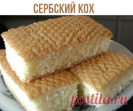 Нежнейший десерт - сербский кох.  Это национальное сербское блюдо, которое там готовят чуть ли не каждое воскресенье.  Ингредиенты:  Сахарный песок - 6 ст. ложек без верха(для теста)+3ст.ложки без верха(в молоко) Крупа манная - 4 ст.ложки с верхом Мука высшего сорта - 4 ст.ложки(так же с горочкой) Яйцо куриное - 6 штук Ванилин - 1 грамм Разрыхлитель - полпакетика Молоко - 0.5 л  Приготовление:  Отделить белки от желтков. Взбить белки в крепкую пену. Продолжая взбивать, пон...