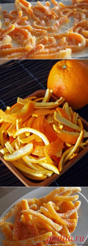 Вкусные цукаты из отходов апельсина своими руками | Четыре вкуса