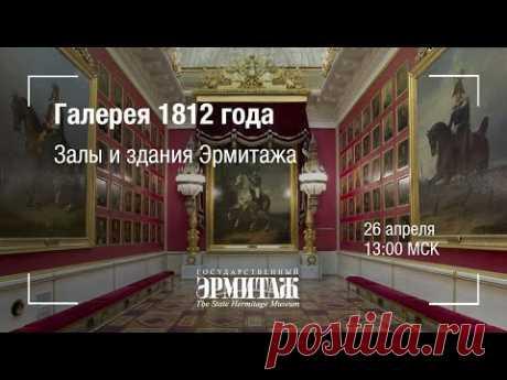 Премьера: Галерея 1812 года