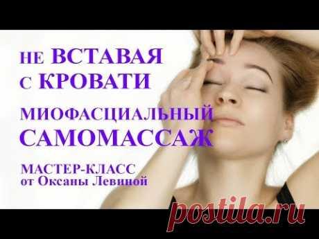 Как сделать миофасциальный самомассаж не вставая с кровати