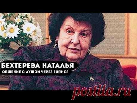Бехтерева Наталья общение с душой через гипноз