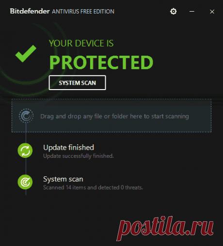 Самый лучший бесплатный антивирус для компьютера