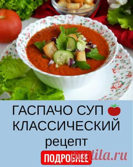 ГАСПАЧО СУП  КЛАССИЧЕСКИЙ рецепт