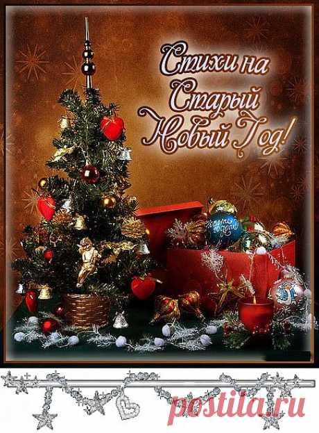 Стихи и поздравления на Старый Новый Год 2014, Поздравления на Новый год и Рождество, pra3dnuk.ru