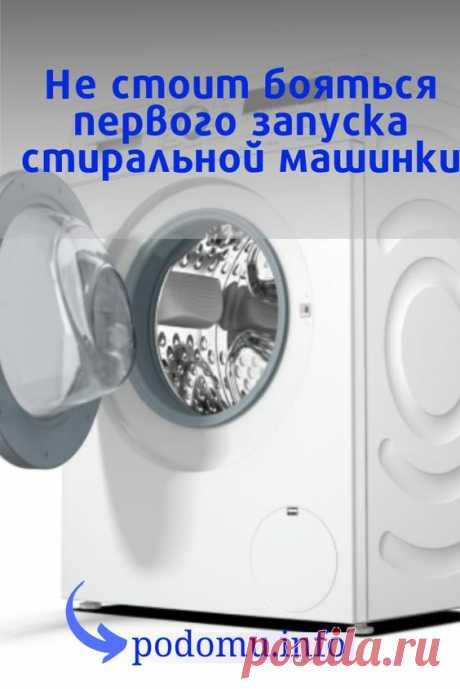 Если раньше машинка-автомат считалась роскошью, то сейчас она есть практически в каждом доме. При этом постоянно выпускаются новые, более совершенные модели, которые воплощают в реальность мечты самых взыскательных хозяек. #стиральнаямашина#стиралка#стиральнаямашинаавтомат#первыйзапуск#запуск#техника#безинструкции