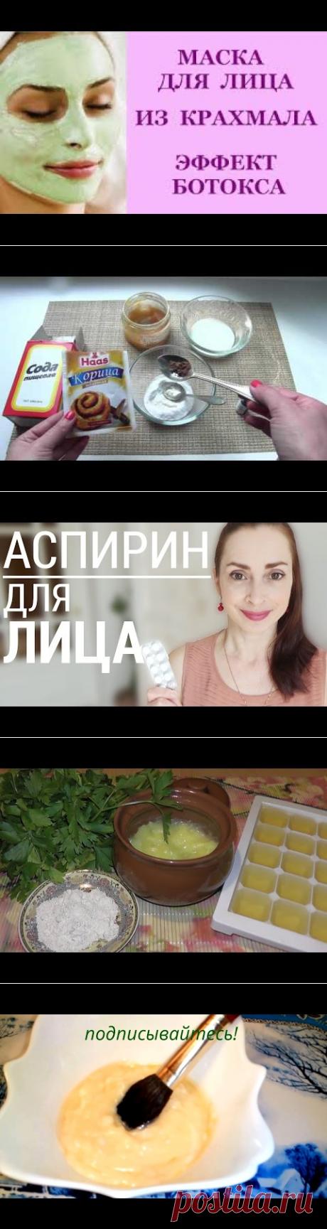 МАСКА ОТ МОРЩИН С АСПИРИНОМ ТВОРИТ ЧУДЕСА 3.12.2017 - YouTube