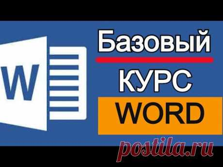 Microsoft Word для начинающих от А до Я. Базовый курс видеоуроков по программе Ворд