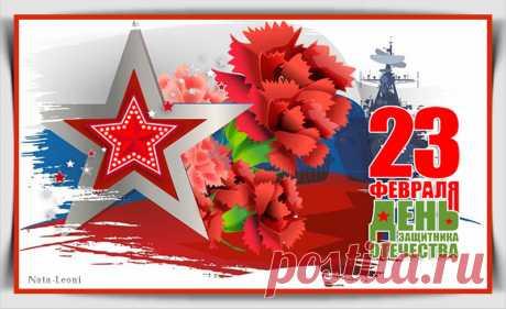 Поздравление к 23 Февраля от Ирины Самариной