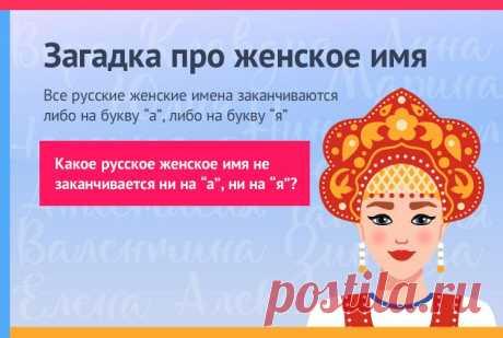 Какое русское женское имя не заканчивается на а и я?