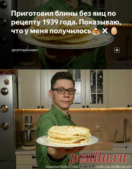 Приготовил блины без яиц по рецепту 1939 года. Показываю, что у меня получилось🥞❌🥚 | Десертный Бунбич | Яндекс Дзен
