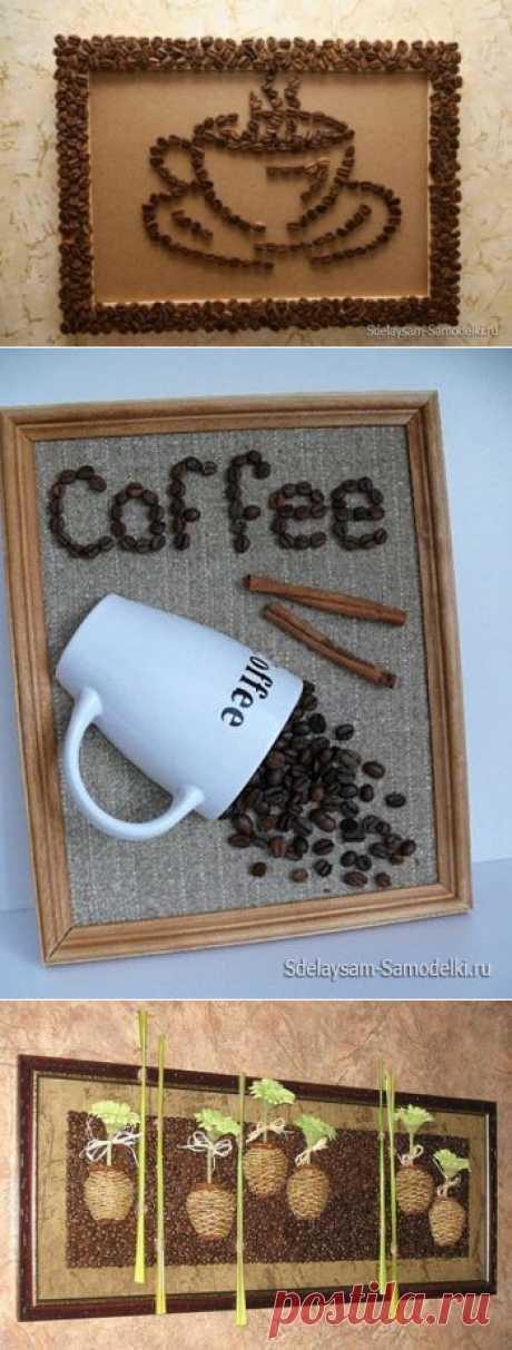 25 идей поделок из кофейных зерен | Своими руками