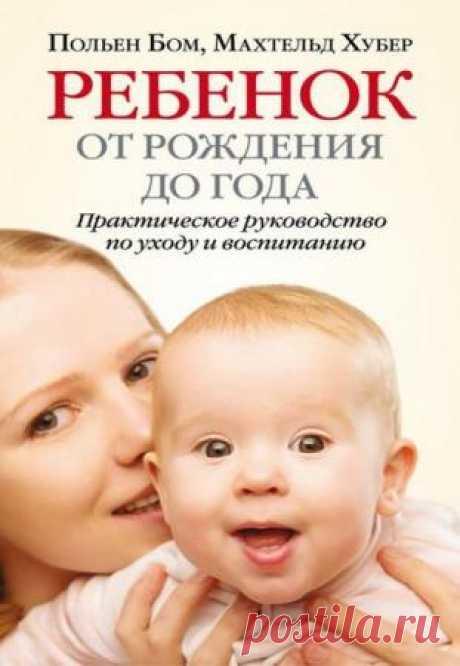 Ребенок от рождения до года. Практическое руководство по уходу и воспитанию - Бом П., Хубер М.
