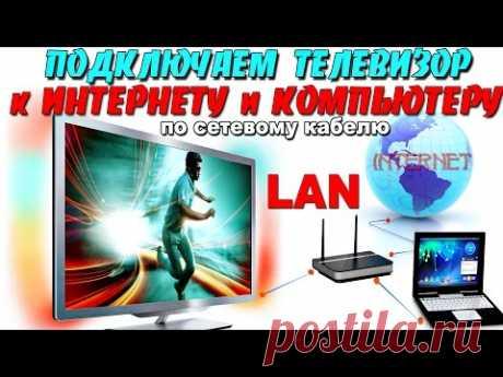 Подключаем телевизор к ИНТЕРНЕТУ и КОМПЬЮТЕРУ по сетевому LAN кабелю !