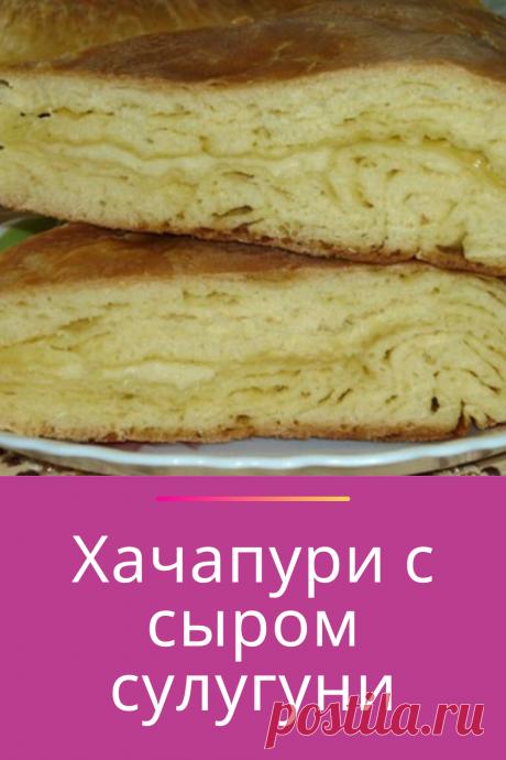 Хачапури с сыром сулугуни