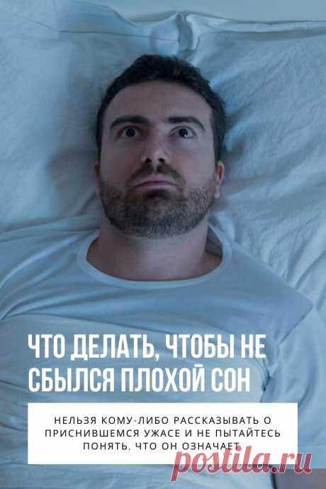 Чтобы не сбылся плохой сон. Сон – это попытка мозга расшифровать хаотические электрические сигналы, которые возникают в нем во время фазы быстрого сна. Если в это время снимать энцефалограмму, то интенсивность сигналов будет аналогична состоянию бодрствования. В этом кроется причина, почему люди, видя сон, ощущают, будто все это происходит в реальности.