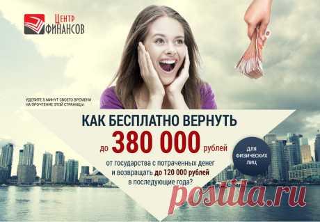 Как вернуть до 380 000 рублей?
