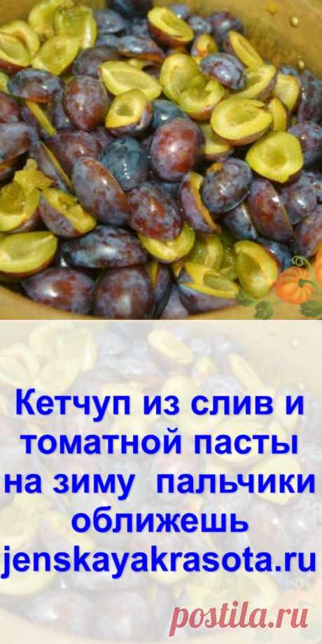 Кетчуп из слив и томатной пасты на зиму – пальчики оближешь - Женская красота
