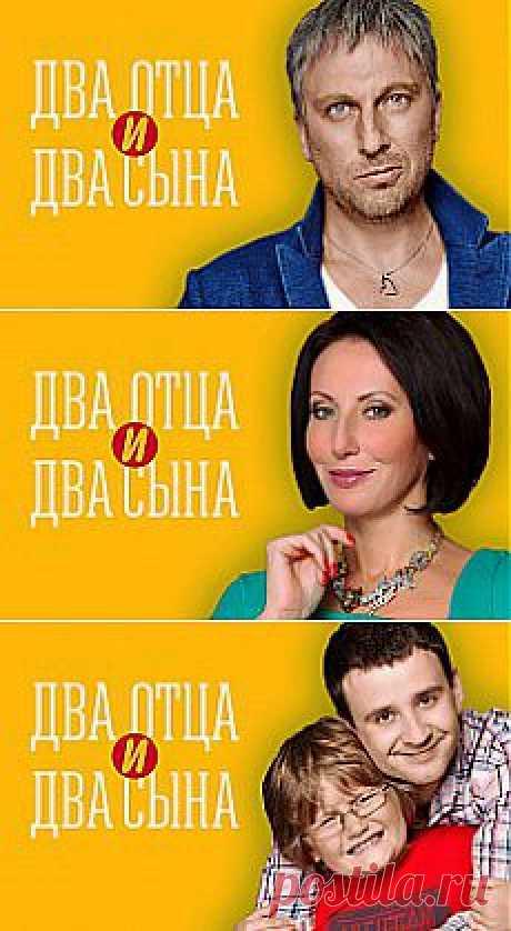 El serial «Dos padres dos hijos»; mirar onlayn gratis todas unas series en STS 2014, las temporadas, una serie, los actores
