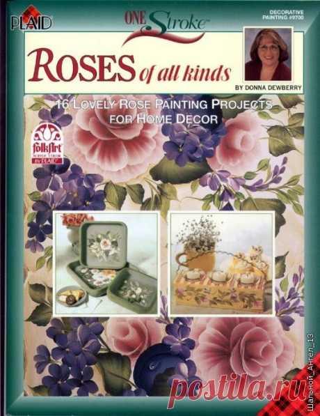Журнал по рисованию цветов.
