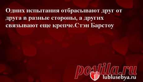 Цитаты. Мысли великих людей в картинках. Подборка №lublusebya-51351222042019 | Люблю Себя