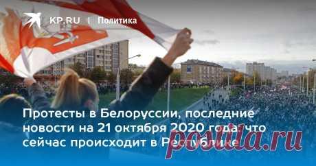 Протесты в Белоруссии, последние новости на 21 октября 2020 года: что сейчас происходит в Республике Мы собрали последние новости о протестах в Белоруссии на 21 октября 2020 года