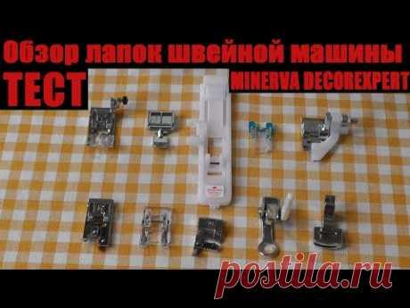 Обзор и тест лапок швейной машины Minerva DecorExpert
