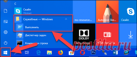 Как установить таймер выключения Windows