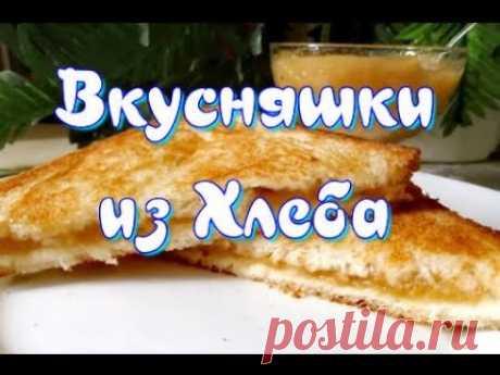 Что приготовить из кусочков хлеба. Бутерброды.  Гренки. Сухари. Быстро. Просто. Вкусно.