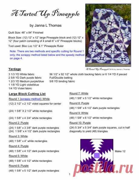 ананасовое одеяло