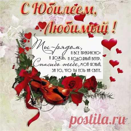 музыкальное поздравление с днём рождения любимому мужчине бесплатно скачать: 11 тыс изображений найдено в Яндекс.Картинках