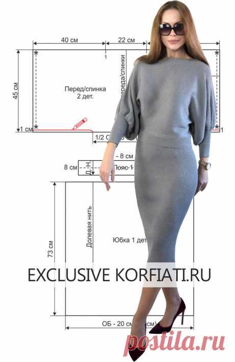 Выкройка трикотажного костюма от Анастасии Корфиати Выкройка трикотажного костюма. Сшейте трикотажную юбку и джемпер по очень простой выкройке. Также вы можете связать этот костюм простой английской резинкой.