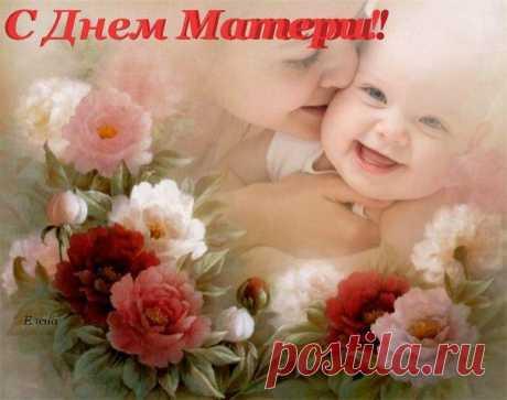 С Днем матери картинки красивые - С Днём матери открытки с поздравлениями прикольные - 12 мая Международный День матери 2019